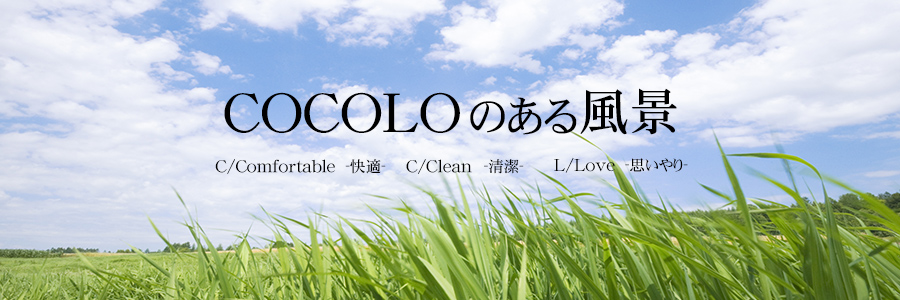 COCOLOのある風景